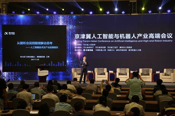 5月18日,京津冀人工智能与机器人产业高端会议在廊坊召开,图为科大讯飞联合创始人、高级副总裁做主旨发言。_副本.jpg