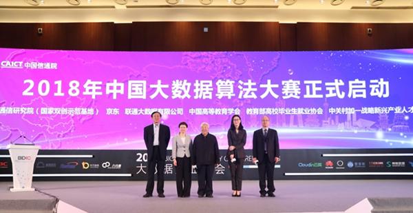 新闻稿-2018大数据产业峰会-V4926.png