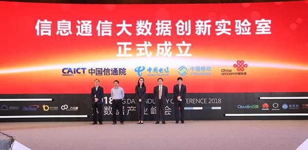新闻稿-2018大数据产业峰会-V41123.png