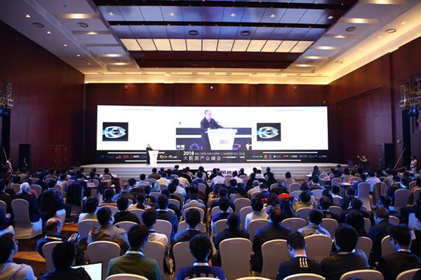 新闻稿-2018大数据产业峰会-V42575.png