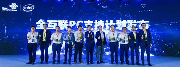 【新闻资料】中国联通与英特尔宣布战略合作 共同发力全互联PC-带图786.png