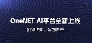 物联网+AI 运营商首个:中国移动OnetNET AI平台上线