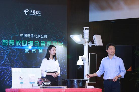 中国电信北京公司推出智慧校园综合管理平台--V10-final856.png