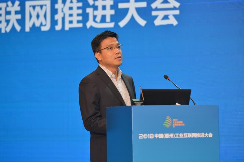 微直播:2018中国(惠州)工业互联网推进大会