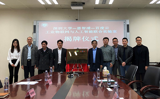 深圳大学-恩智浦-百度云工业物联网与人工智能联合实验室揭牌仪式.jpg