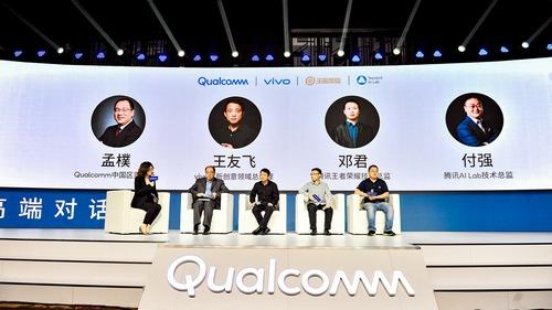 500Qualcomm人工智能开放日高端对话——Qualcomm、vivo、腾讯王者荣耀和腾讯AI Lab.jpg