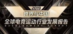 2019全球电竞行业发展报告:中国电竞用户今年将达3.5亿