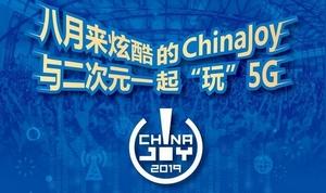 在ChinaJoy,中国5G+娱乐产业大会重磅来袭!