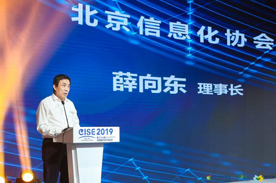 新闻稿-2019年信息化创新论坛-北京信息化协会-201906281101.png