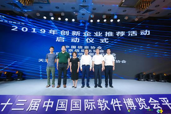 新闻稿-2019年信息化创新论坛-北京信息化协会-201906281179.png