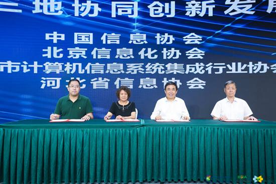 新闻稿-2019年信息化创新论坛-北京信息化协会-201906281262.png