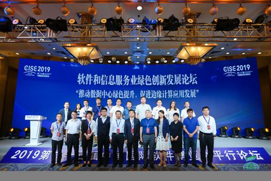 2019中国国际软件博览会-软件和信息服务业绿色创新发展论坛新闻稿2785.png
