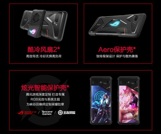 【产品稿】天生BUFF ROG游戏手机2(腾讯游戏深度定制)重磅发布-终版(9)(1)2381.png