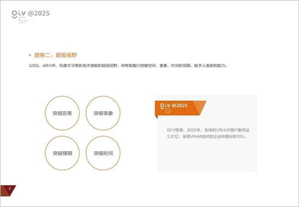 whitepaper_cn_2019_07.jpg