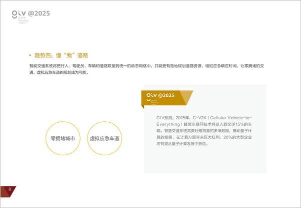 whitepaper_cn_2019_11.jpg