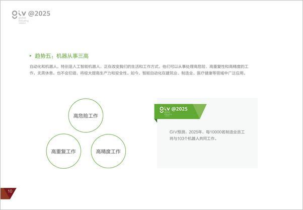 whitepaper_cn_2019_13.jpg