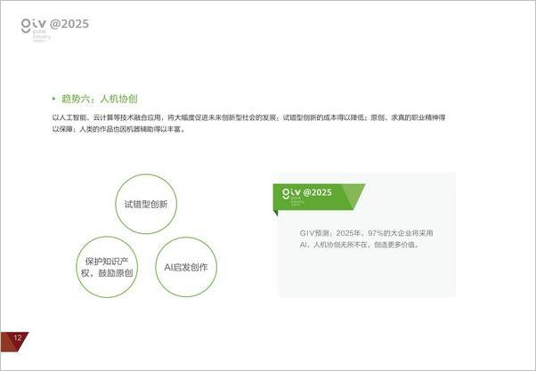 whitepaper_cn_2019_15.jpg