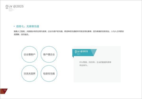 whitepaper_cn_2019_17.jpg