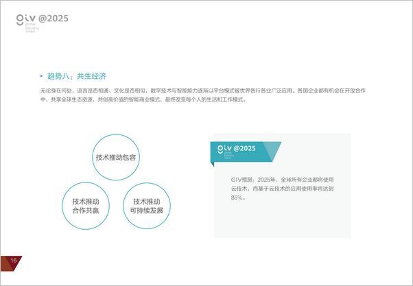 whitepaper_cn_2019_19.jpg