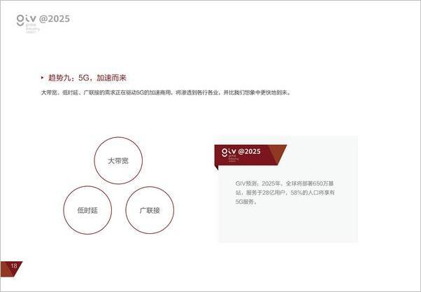 whitepaper_cn_2019_21.jpg