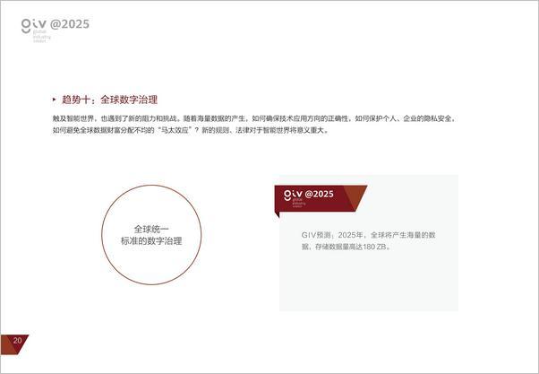 whitepaper_cn_2019_23.jpg