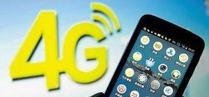 """工信部回应""""网传4G降速"""":从未要求运营商降速"""