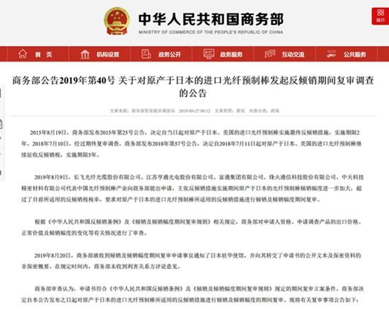 商务部公告2019年第40号 关于对原产于日本的进口光纤预制棒发起反倾销期间复审调查的公告_副本_副本_副本.jpg