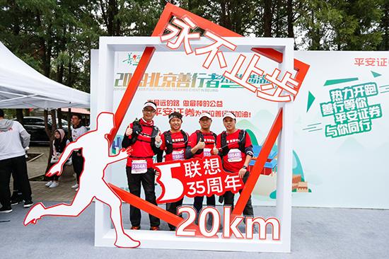 图七:联想的善行者队伍在20公里处合影.jpg