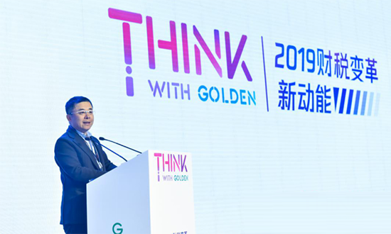 Think With Golden2019財稅變革新動能峰會在京召開741.png