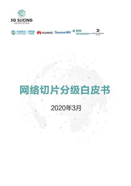 网络切片分级白皮书_00_副本.jpg