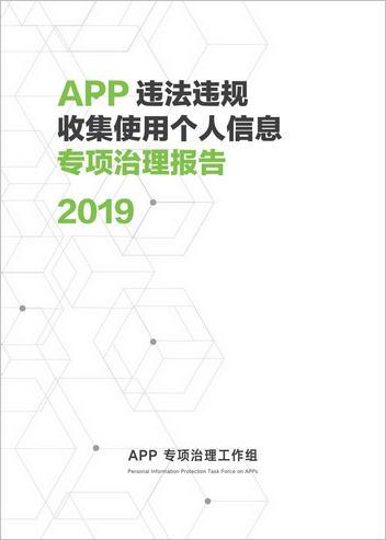 APP违法违规收集使用个人信息专项治理报告(2019)_00.jpg