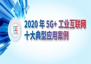 树标杆:2020年5G+工业互联网十大典型应用案例