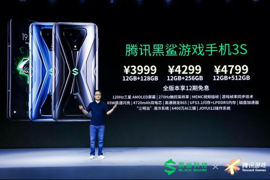 深度通稿 超速度! 腾讯黑鲨游戏手机3S正式发布4762.png