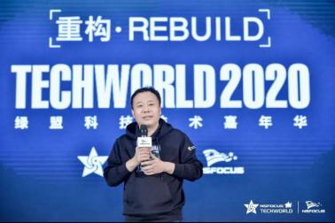 与技术来一场邂逅2020TechWorld绿盟科技技术嘉年华如约盛启546.png
