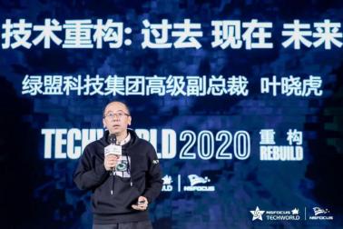 与技术来一场邂逅2020TechWorld绿盟科技技术嘉年华如约盛启800.png