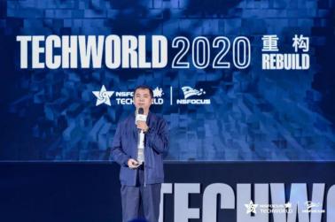 与技术来一场邂逅2020TechWorld绿盟科技技术嘉年华如约盛启1043.png