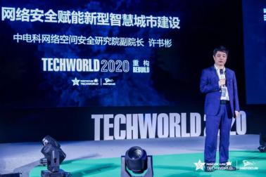 与技术来一场邂逅2020TechWorld绿盟科技技术嘉年华如约盛启1538.png