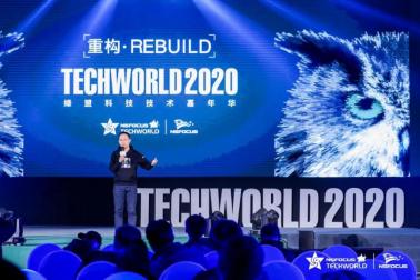 与技术来一场邂逅2020TechWorld绿盟科技技术嘉年华如约盛启1924.png