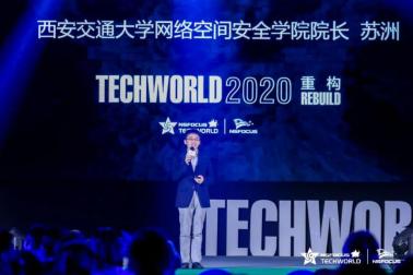 与技术来一场邂逅2020TechWorld绿盟科技技术嘉年华如约盛启2024.png