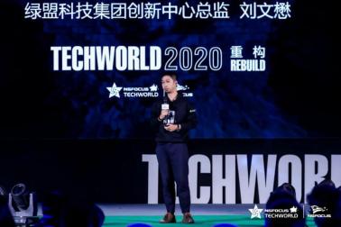 与技术来一场邂逅2020TechWorld绿盟科技技术嘉年华如约盛启2112.png