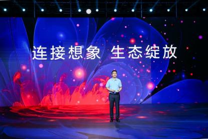 释放科技想象力!2020创新科技大会揭秘联想智能终端生态版图10292438.png