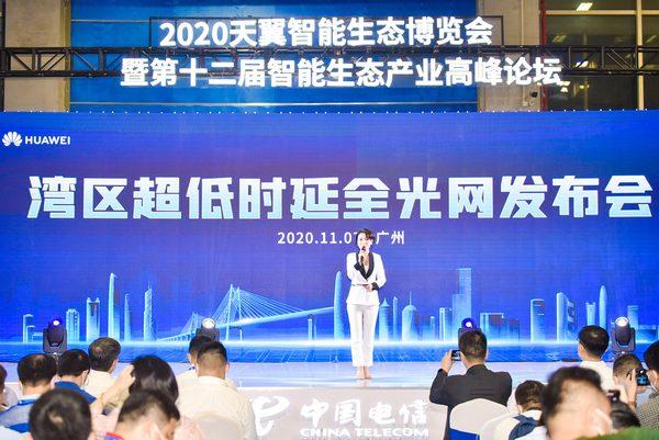 """广东电信发布""""湾区超低时延全光网"""" 加速数字化转型"""