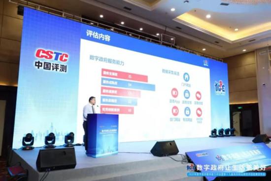 2020中国软件评测中心技术年会宣传稿1464.png