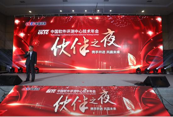 2020中国软件评测中心技术年会宣传稿1465.png