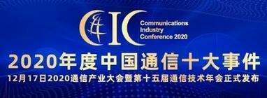 重磅:2020年度中国通信十大事件揭晓