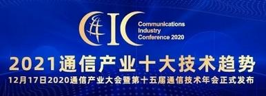 重磅:2021通信产业十大技术趋势发布