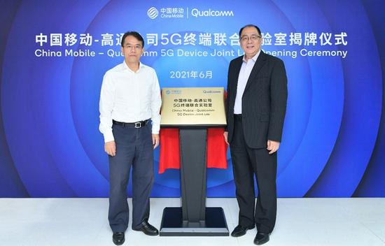 中国移动—高通公司5G终端联合实验室揭牌成立