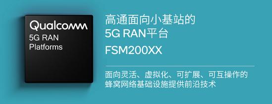 高通推出面向小基站的5G RAN平台FSM200XX.png