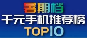 暑期档TOP10:专业的千元机购机指南来了