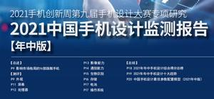 《2021年中国手机设计监测报告》(年中版)全文
